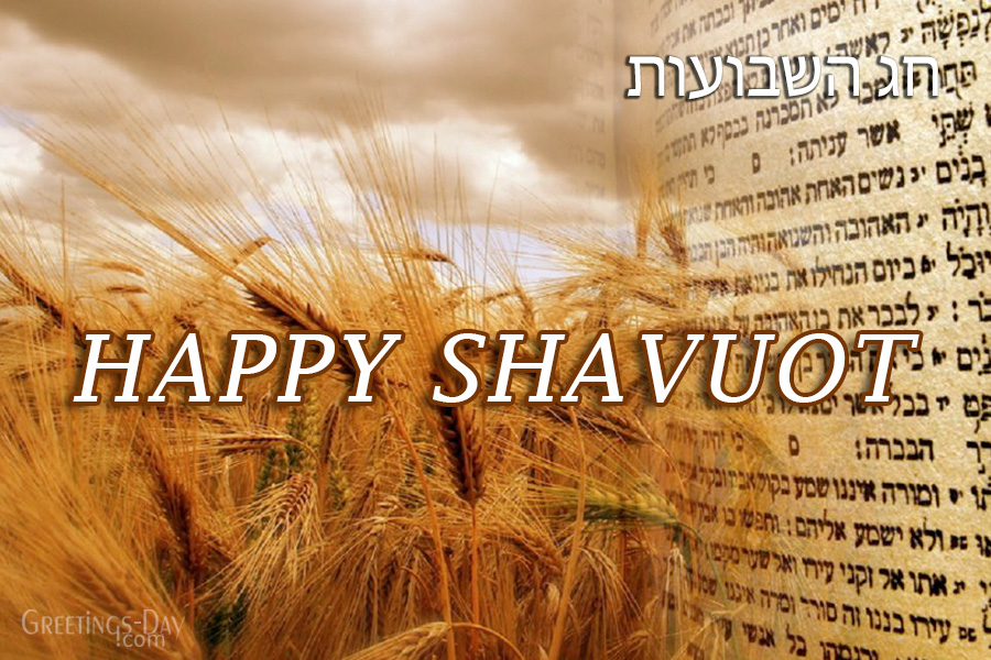 Shavuot cards pictures holidays shavuot m4hsunfo